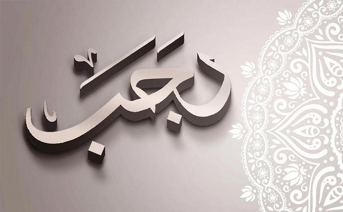 Bulan Rajab Di Mata Kaum Muslimin