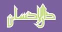 logo-daarul-ihsan